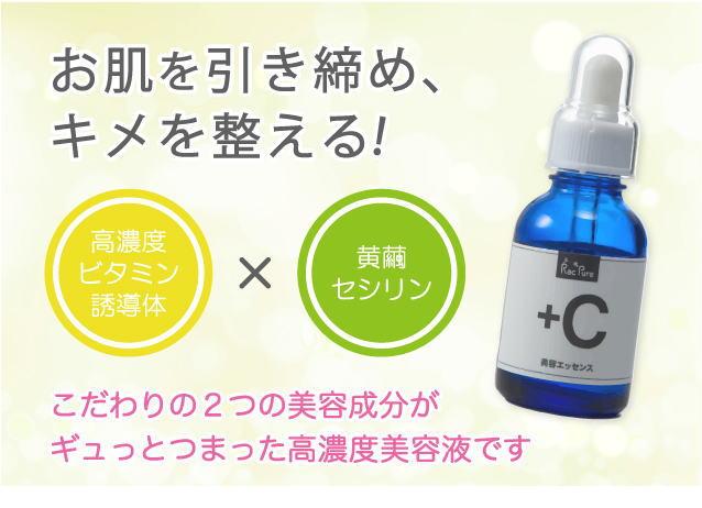 高濃度ビタミンc誘導体と黄繭セリシンの美容液