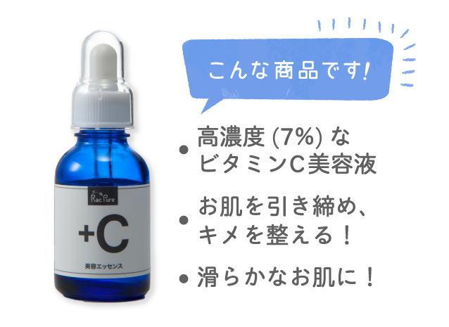 ビタミンc誘導体を7%配合した美容液