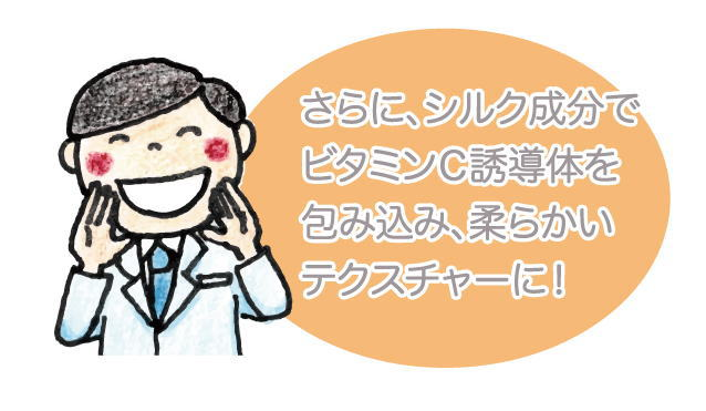 シルクセリシン配合で低刺激処方
