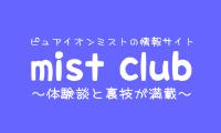 ピュアイオンミストクラブ
