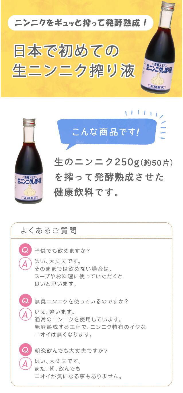 生ニンニクをギュッと搾って発酵熟成した日本初の生ニンニク搾り液