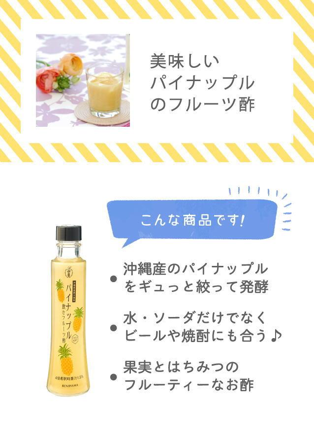 飲むフルーツ酢パイン